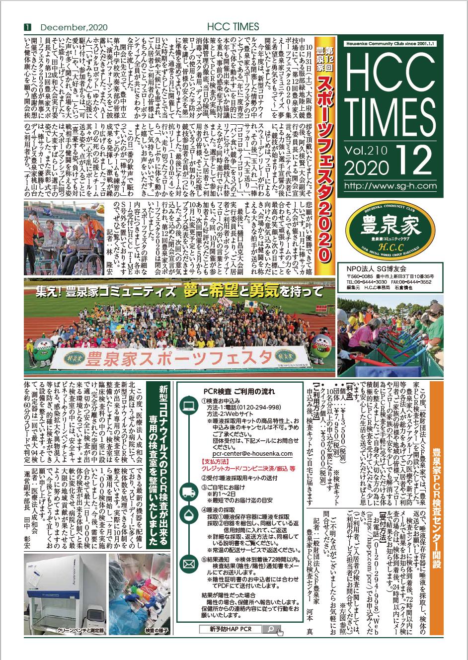 hcc_times202012