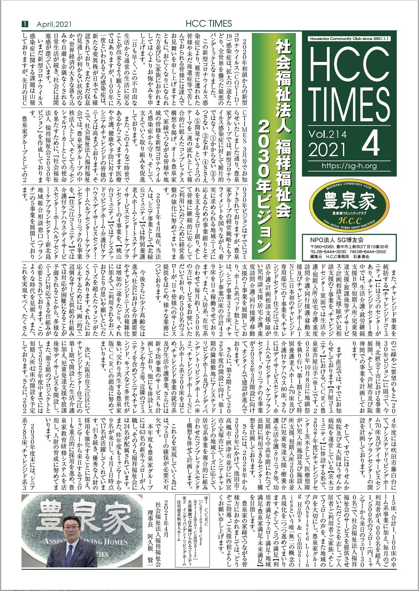 hcc_times202101